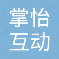 福州掌怡互动网络科技有限公司马尾分公司