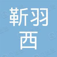 靳羽西化妆品(深圳)有限公司
