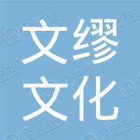 文缪文化传播(天津)有限公司