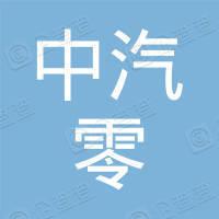 福州中汽零汽配销售有限公司