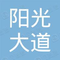 深圳阳光大道投资基金合伙企业(有限合伙)