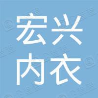石家庄市长安区宏兴内衣批发部