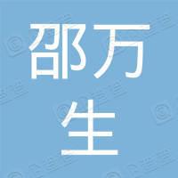 上海邵万生商贸有限公司