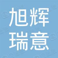 福州旭辉瑞意贸易有限公司