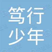 蒙城县笃行少年文化传媒有限公司