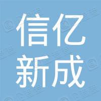河南信亿新成机械设备有限公司