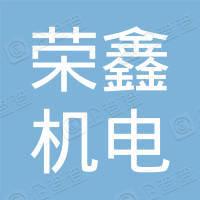 福建长汀荣鑫机电有限公司