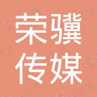 泉州荣骥传媒有限公司