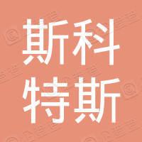 深圳市斯科特斯信息技术有限公司