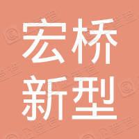 山东宏桥新型材料有限公司