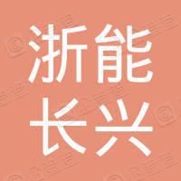 浙江浙能长兴发电有限公司