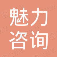 魅力咨询(上海)有限公司