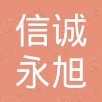 北京信诚永旭餐饮管理有限公司