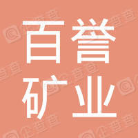 朝阳百誉矿业有限公司
