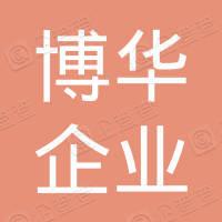 西藏博华企业管理有限责任公司