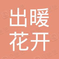 广州出暖花开旅行社有限公司