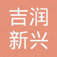 苏州吉润新兴产业投资中心(有限合伙)