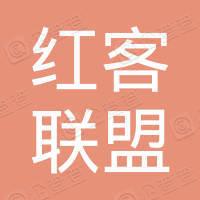 深圳红客联盟科技有限公司