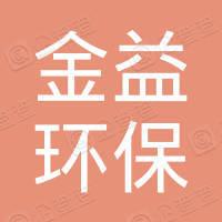 深圳市金益环保科技有限公司