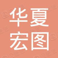 华夏宏图科技(北京)有限公司