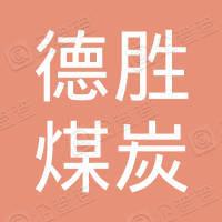 义县德胜煤炭销售有限公司