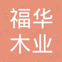 武汉市福华木业有限公司