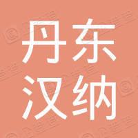 丹东汉纳生物技术有限公司