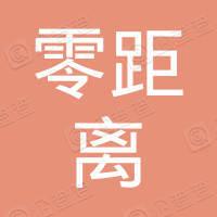 广西零距离国际旅行社有限公司