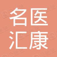 名医汇康医生集团(深圳)有限公司