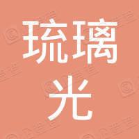 深圳市琉璃光实业有限公司