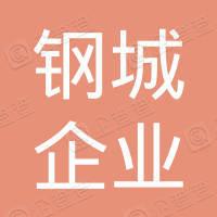 太原钢城企业集团有限公司