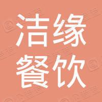 泗阳洁缘餐饮管理有限公司