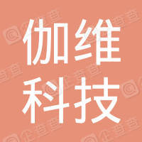深圳市伽维科技有限公司