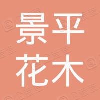 中山市古镇景平花木场