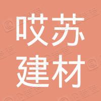 青白江组哎苏建材经营部