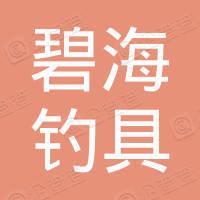 北京碧海钓具有限公司