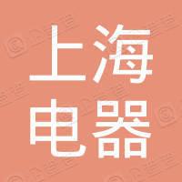 上海电器成套厂有限公司
