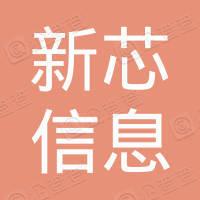 广州市新芯信息科技股份有限公司