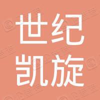 深圳市世纪凯旋科技有限公司