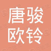 山东唐骏欧铃汽车制造有限公司配件销售部