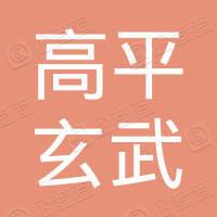 山西高平玄武旅游开发有限公司