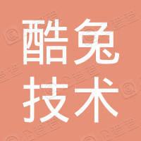 深圳市酷兔技术有限公司