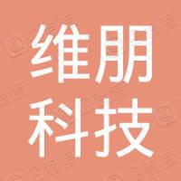 北京维朋科技有限公司
