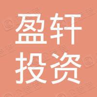 深圳盈轩投资有限公司