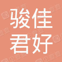 肇庆市端州区骏佳君好汽车贸易有限公司