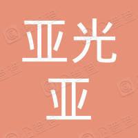 武汉亚光亚世纪装饰工程有限公司