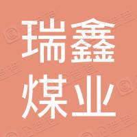 偏关县瑞鑫煤业有限公司