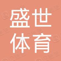 深圳盛世体育文化传媒有限公司