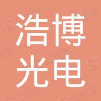 深圳市浩博光电有限公司