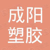 成阳塑胶(沈阳)有限公司